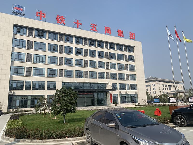 中铁十五局旧馆驻地
