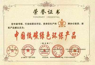中国低碳绿色环保产品